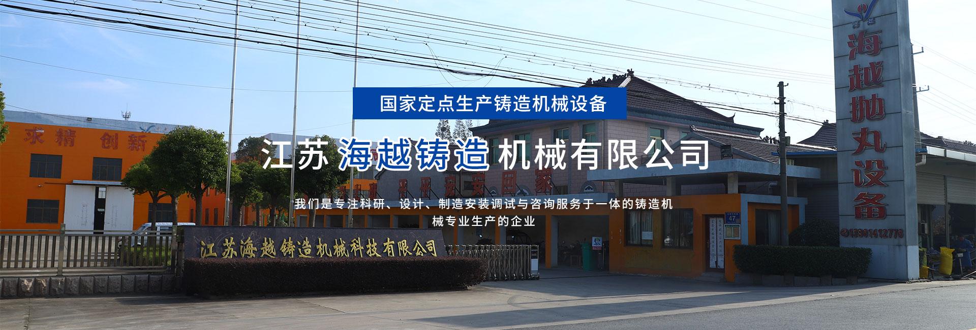 江苏海越铸造机械科技有限公司